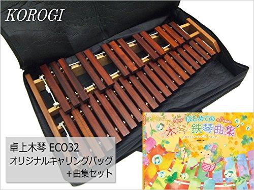 超特価激安 コオロギ シロフォン B01HM5RU12 高級卓上木琴 コオロギ ECO32 オリジナルキャリングバッグ ECO32/曲集付 B01HM5RU12, GEMEX PLEASURE:4e46ca9a --- a0267596.xsph.ru