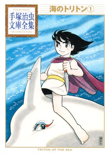 Triton of the Sea (1) (Tezuka Osamu Bunko Complete Works BT 23) (2009) ISBN: 4063737233 [Japanese Import]