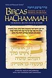 Bircas Hachammah, I. David Bleich, 0899061753