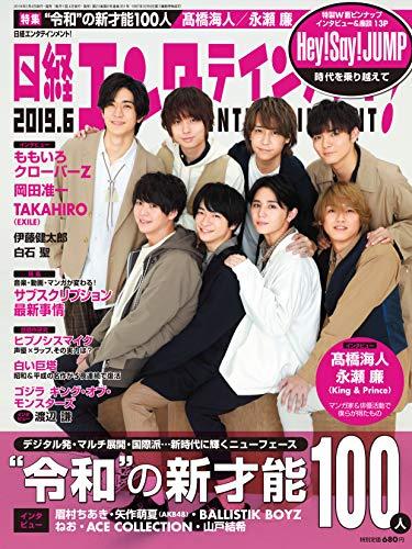 日経エンタテインメント 2019年6月号 表紙画像
