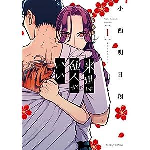 来世は他人がいい(1) (アフタヌーンコミックス) [Kindle版]