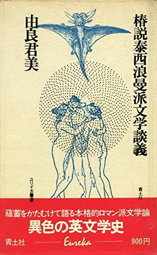 椿説泰西浪曼派文学談義 (1972年) (ユリイカ叢書)