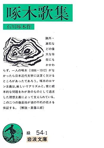 啄木歌集 (1957年) (岩波文庫)