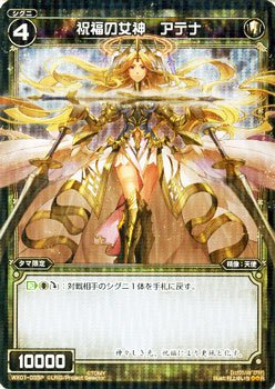 WX01-035P [R] : 祝福の女神 アテナの商品画像