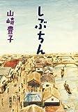 しぶちん (新潮文庫)