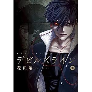 デビルズライン(1) (モーニングコミックス) [Kindle版]