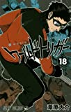 ワールドトリガー 18 (ジャンプコミックス)