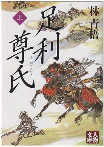 足利尊氏 (上) (人物文庫) | 林 ...