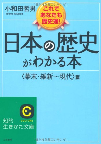 日本の歴史がわかる本〈幕末・維新~現代〉篇 (知的生きかた文庫)