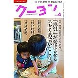 月刊クーヨン 2018年4月号 小さい表紙画像