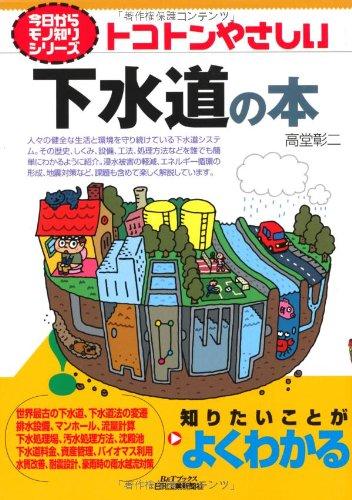 Tokoton yasashii gesuidō no hon pdf