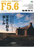 F5.6 4 (エイムック 2257)