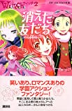 W. I. T. C. H. Friend disappeared 2 (Dream and Magic Novel) (2008) ISBN: 4062829509 [Japanese Import]