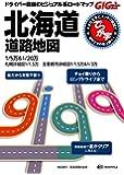 GIGAマップル でっか字 北海道 道路地図 (ドライブ 地図 | マップル)