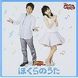 NHK「おかあさんといっしょ」最新ベスト ぼくらのうた