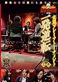 麻雀最強戦2019 女流プレミアトーナメント 一発逆転/上巻   [DVD]