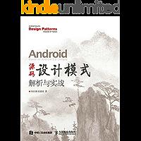 Android 源码设计模式解析与实战(异步图书)