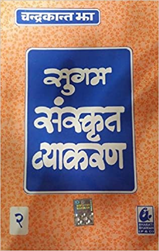 Sugam Sanskrit Vyakaran 2: Amazon in: Chandra Kant Jha: Books