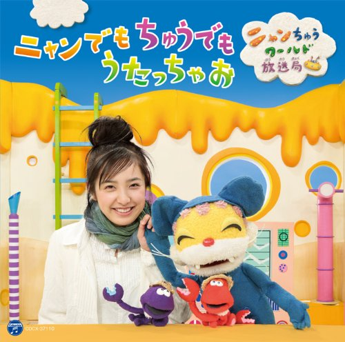 Childrens - Nyan Demo Chuu Demo Utacchao Nyanchuu World Housoukyoku [Japan CD] COCX-37110