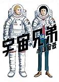 Uchu Kyodai 14 (Japanese Edition) by Chuya Koyama (2011-06-01)