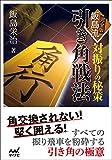 対振りの秘策 完全版 飯島流引き角戦法 (マイナビ将棋文庫)