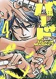 バード BLACK MARKET 4 (近代麻雀コミックス)