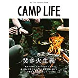 CAMP LIFE My First Camping Book 小さい表紙画像