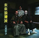 Ningen Isu - Mirai Roman Ha [Japan LTD HQCD] TKCA-10184