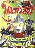 Ultraman Tiga (2) (TV picture book of Kodansha - Ultraman series (935)) (1996) ISBN: 4063099350 [Japanese Import]