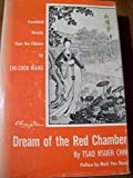 img - for Dream of the Red Chamber book / textbook / text book