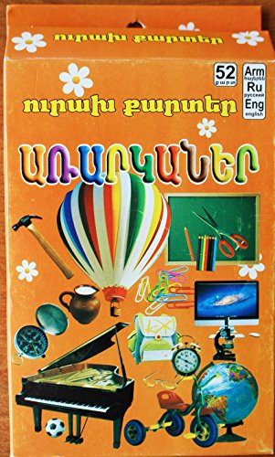 armenian-educational-cards-of-objects-for-kids-children-in-armenian-and-english