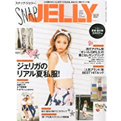 SNAP JELLY 最新号 サムネイル