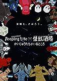 Animation - Peeping Life X Kaijyu Sakaba Kaijyutachi Ga Iru Tokoro [Japan DVD] CWF-119