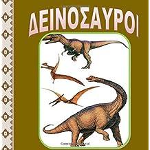 Dinosaurs in Greek Language