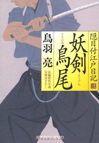 妖剣鳥尾―隠目付江戸日記〈3〉 (光文社時代小説文庫)