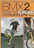 BMX HOW TO FLATLAND パーフェクトマニュアル2 (DVD) (<DVD>)