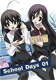 School Days 第1巻 初回限定版 [DVD]