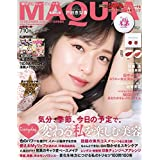 MAQUIA 2020年12月号 増刊