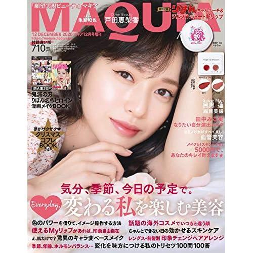 MAQUIA 2020年12月号 増刊 画像