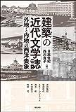 建築の近代文学誌―外地と内地の西洋表象 (アジア遊学 226)