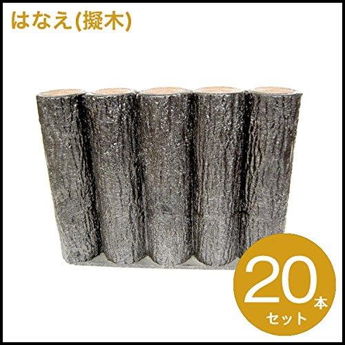 プラ擬木 はなえ80 樹脂製擬木 5連平行杭 H300 プラスティック擬木 お庭の縁取り 花壇 お庭の間仕切 花壇材 (10本セット) B01MQO5RM5 24200 10本セット  10本セット