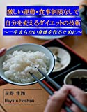 Diet technology to change myself without diet restrictions and no intense exercise: To make a body that does not get fat for the rest of my life (liberal diet) (Japanese Edition)