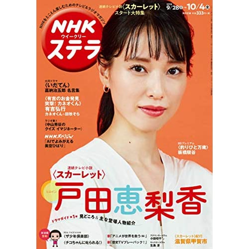 NHK ステラ 2019年 10/4号 表紙画像