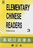 Elementary Chinese Readers, Li Peiyan and Ren Yuan, 7800521834