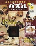 パズルコレクション改訂版(7) 2017年 5/24 号 [雑誌]