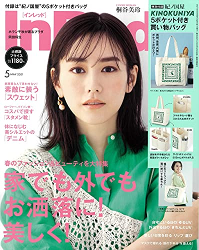 In Red 2021年5月号 画像 A