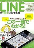 LINEを100倍活用する本 (アスペクトムック)
