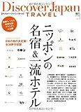 Discover Japan TRAVEL vol.3 ニッポンの名宿&一流ホテル (エイムック 2332)
