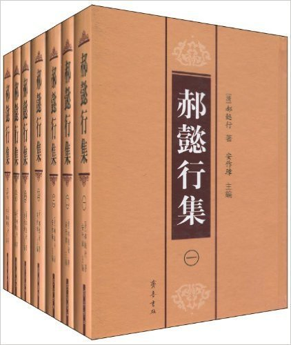Download 郝懿行集 (套装全7册) (简体中文) ebook