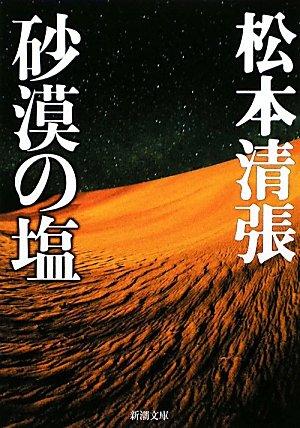 砂漠の塩 (新潮文庫)